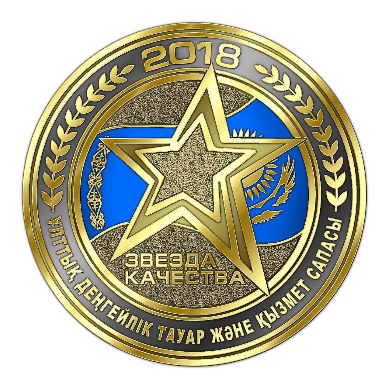 Звезда качества 2018